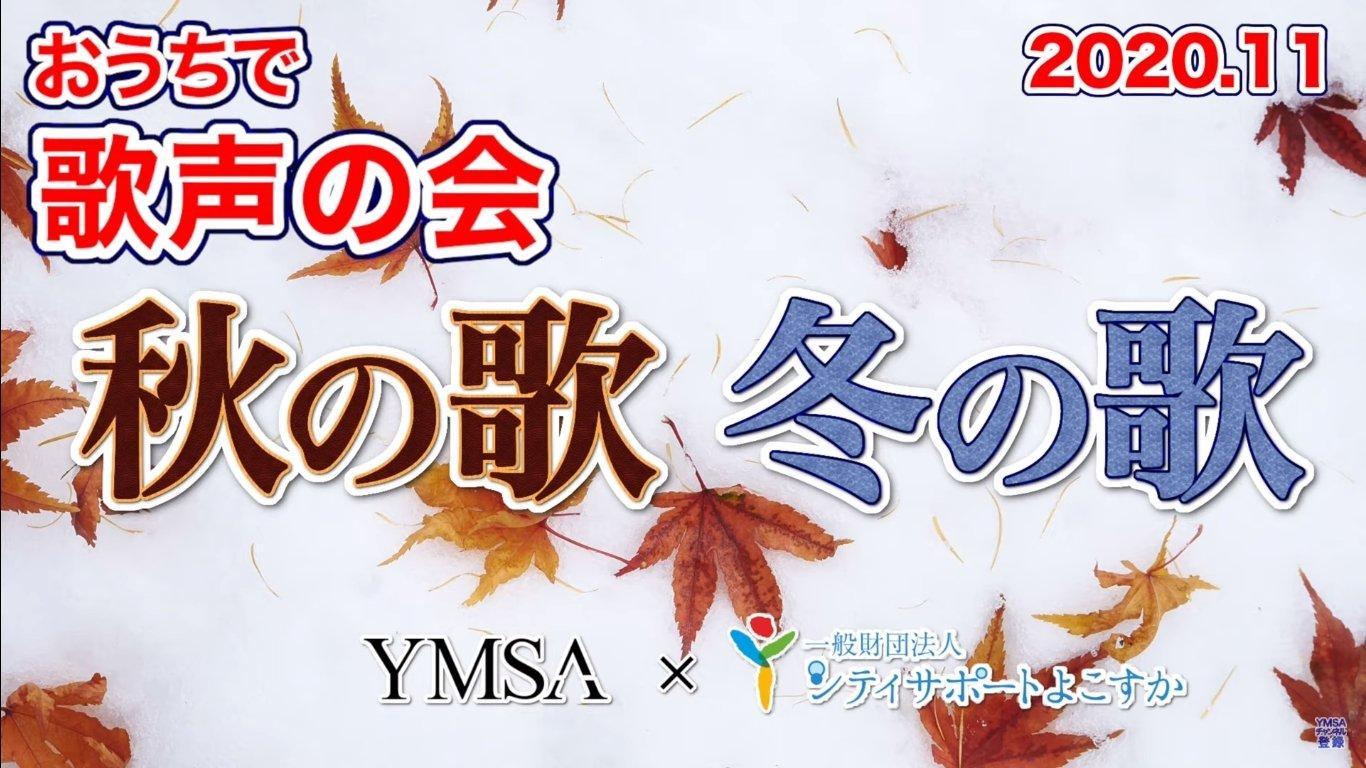 おうちで歌声の会11月「秋の歌 冬の歌」