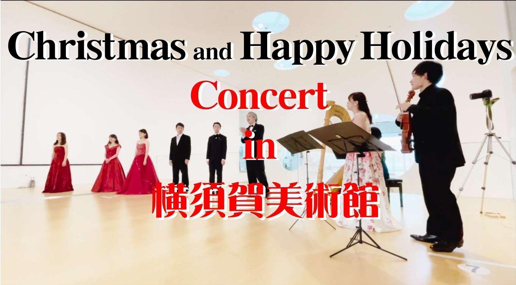 クリスマス アンド ハッピーホリデー コンサート in 横須賀美術館