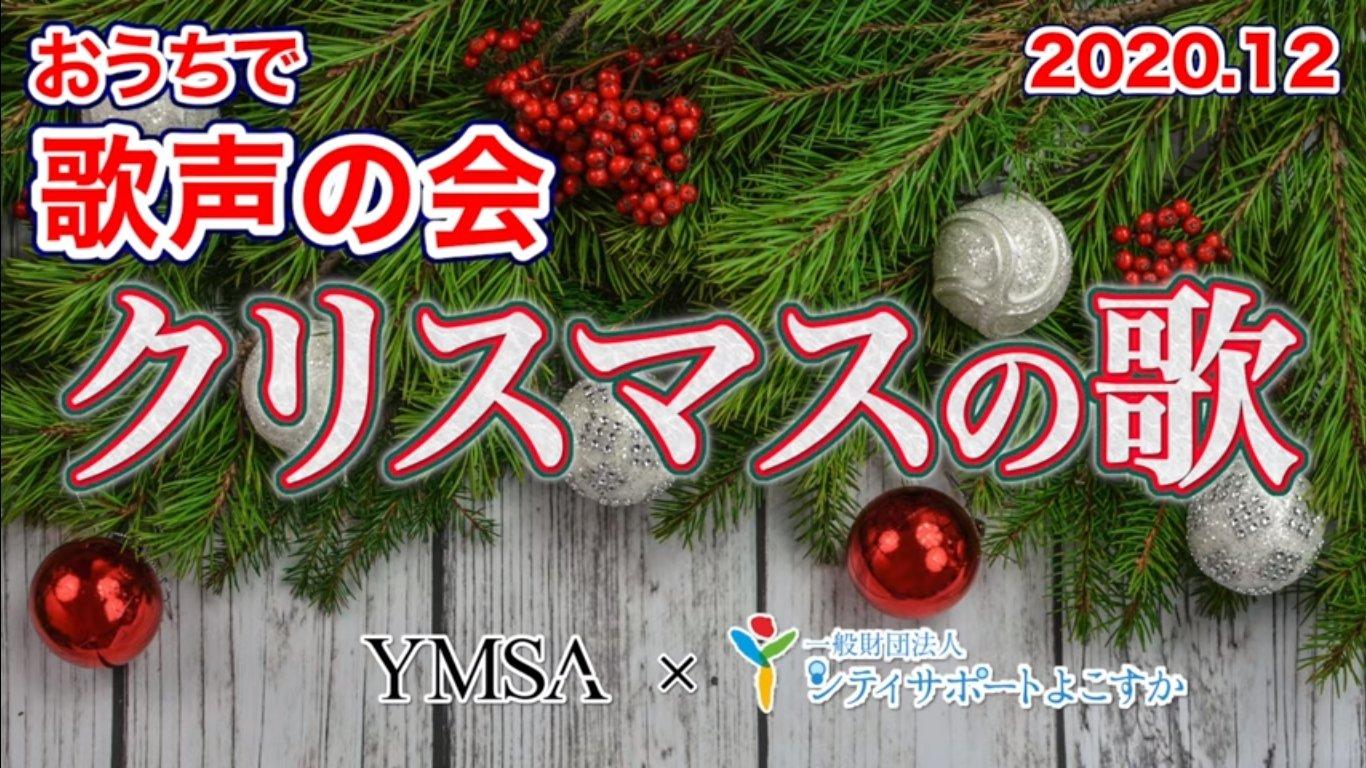 おうちで歌声の会12月「クリスマスの歌」